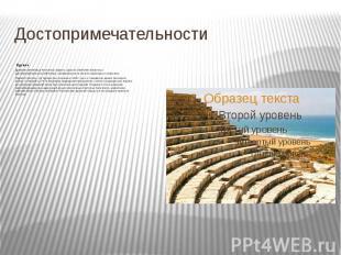 Достопримечательности Курион Древнее святилище Аполлона, Курион, одна изна
