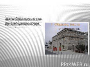 Музей истории средних веков Старая крепость Лимассола, вкоторой расположил
