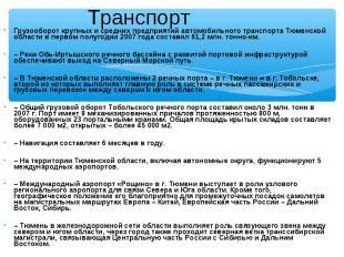 Грузооборот крупных и средних предприятий автомобильного транспорта Тюменской об