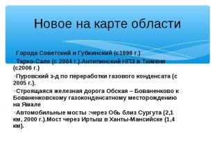 Города Советский и Губкинский (с1996 г.) Города Советский и Губкинский (с1996 г.