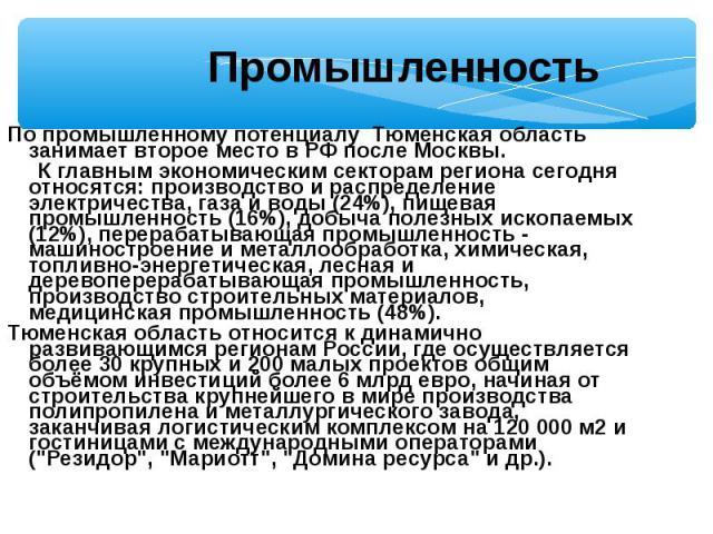 По промышленному потенциалу Тюменская область занимает второе место в РФ после Москвы. По промышленному потенциалу Тюменская область занимает второе место в РФ после Москвы. К главным экономическим секторам региона сегодня относятся: производство и …