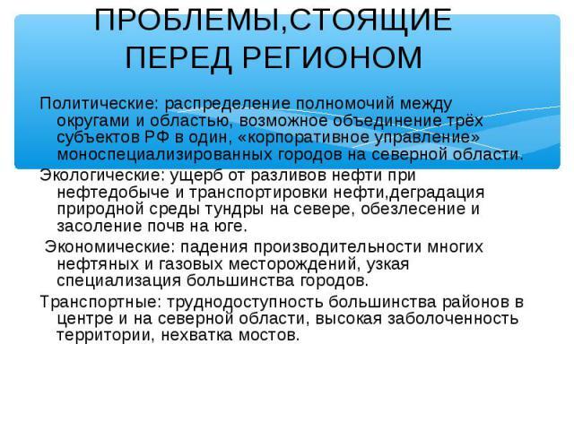 Политические: распределение полномочий между округами и областью, возможное объединение трёх субъектов РФ в один, «корпоративное управление» моноспециализированных городов на северной области. Политические: распределение полномочий между округами и …