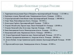 1. Территория между реками Пура и Мокоритто, Красноярский край. Площадь – 1 125
