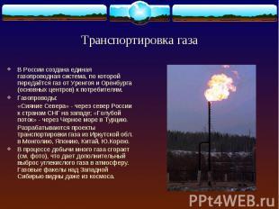 В России создана единая газопроводная система, по которой передаётся газ от Урен