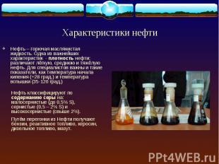 Нефть – горючая маслянистая жидкость. Одна из важнейших характеристик - плотност