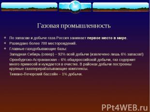 По запасам и добыче газа Россия занимает первое место в мире. По запасам и добыч
