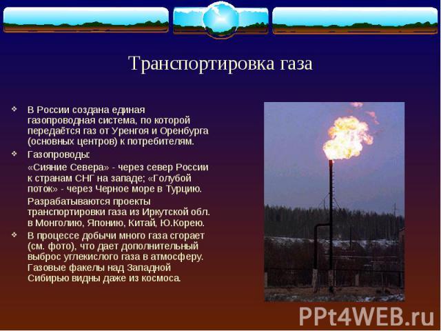 В России создана единая газопроводная система, по которой передаётся газ от Уренгоя и Оренбурга (основных центров) к потребителям. В России создана единая газопроводная система, по которой передаётся газ от Уренгоя и Оренбурга (основных центров) к п…