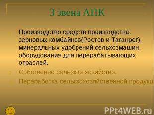 3 звена АПК Производство средств производства: зерновых комбайнов(Ростов и Таган