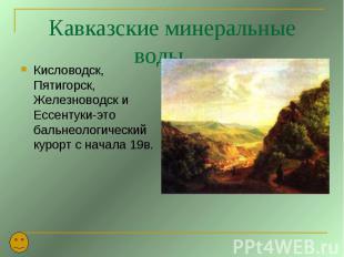 Кавказские минеральные воды. Кисловодск, Пятигорск, Железноводск и Ессентуки-это