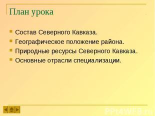 План урока Состав Северного Кавказа. Географическое положение района. Природные
