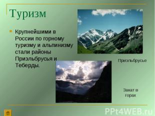 Туризм Крупнейшими в России по горному туризму и альпинизму стали районы Приэльб