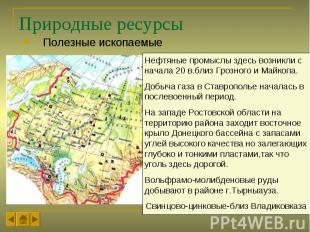 Природные ресурсы Полезные ископаемые