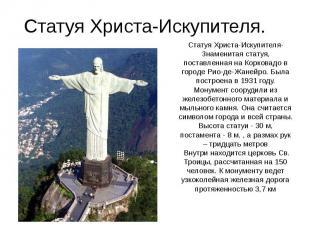 Статуя Христа-Искупителя. Статуя Христа-Искупителя- Знаменитая статуя, поставлен