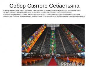Собор Святого Себастьяна Изнутри темные своды конуса разрывают взметнувшихся от