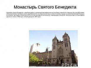 Монастырь Святого Бенедикта Монастырь Святого Бенедикта - старейшее здание и гла