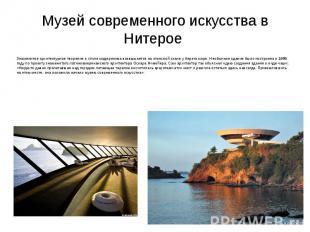 Музей современного искусства в Нитерое Знаменитое архитектурное творение в стиле