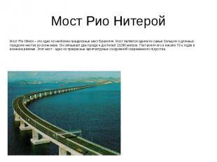 Мост Рио Нитерой Мост Rio Niteroi – это одно из наиболее грандиозных мест Бразил