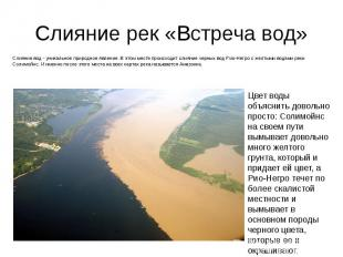 Слияние рек «Встреча вод» Слияние вод - уникальное природное явление. В этом мес