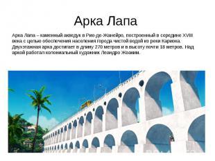 Арка Лапа Арка Лапа – каменный акведук в Рио-де-Жанейро, построенный в середине
