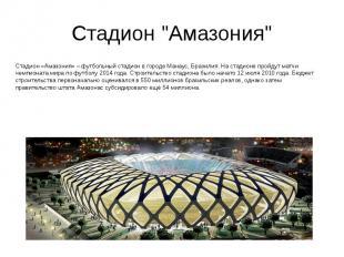 """Стадион """"Амазония"""" Стадион «Амазония» – футбольный стадион в городе Ма"""