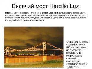 Висячий мост Hercilio Luz Висячий мост Hercilio Luz - это мост в южной Бразилии,