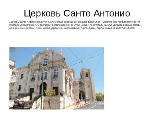 Церковь Санто Антонио Церковь Santo Antonio входит в число самых роскошных храмо