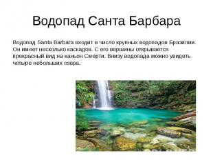 Водопад Санта Барбара Водопад Santa Barbara входит в число крупных водопадов Бра