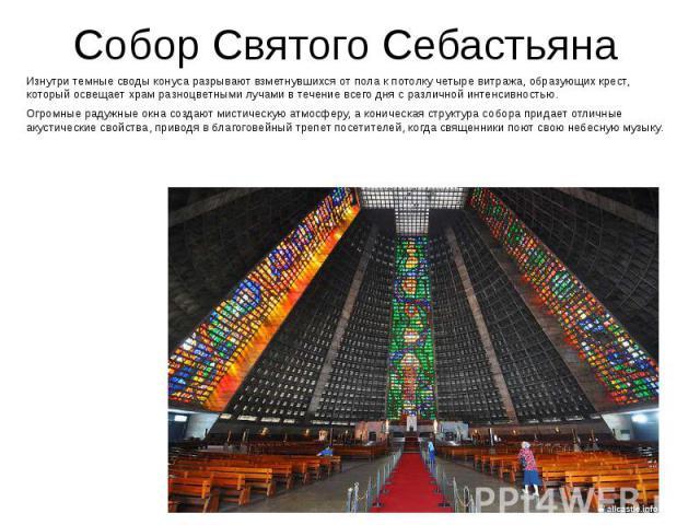 Собор Святого Себастьяна Изнутри темные своды конуса разрывают взметнувшихся от пола к потолку четыре витража, образующих крест, который освещает храм разноцветными лучами в течение всего дня с различной интенсивностью. Огромные радужные окна создаю…
