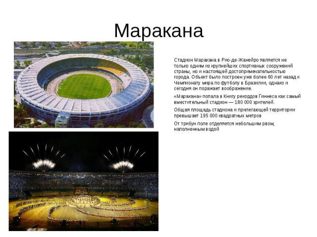 Маракана Стадион Маракана в Рио-де-Жанейро является не только одним из крупнейших спортивных сооружений страны, но и настоящей достопримечательностью города. Объект было построен уже более 60 лет назад к Чемпионату мира по футболу в Бразилии, однако…