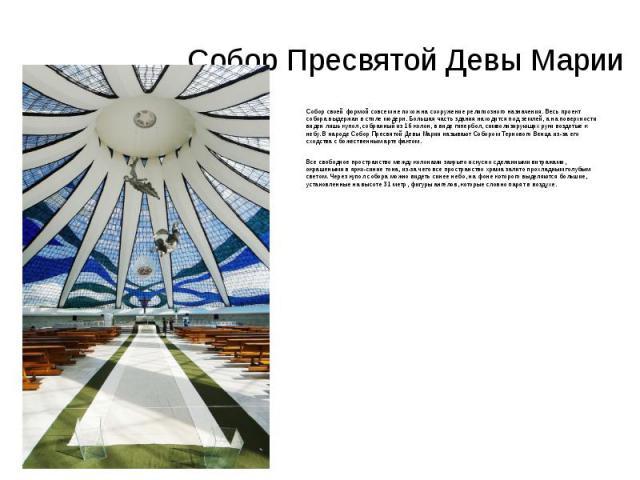 Собор Пресвятой Девы Марии Собор своей формой совсем не похож на сооружение религиозного назначения. Весь проект собора выдержан в стиле модерн. Большая часть здания находится под землей, а на поверхности виден лишь купол, собранный из 16 колон, в в…