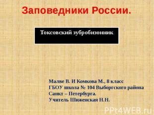 Заповедники России. Токсовский зубробизонник