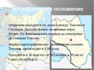 Географическое положение Зубрятник находится по дороге между Токсово и Скотным.
