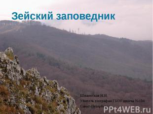 Зейский заповедник Шиженская Н.Н. Учитель географии ГБОУ школы №104 Санкт-