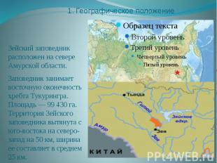 1. Географическое положение Зейский заповедник расположен на севере Амурской обл