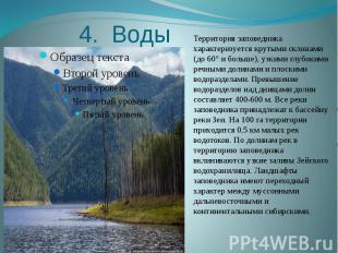 4. Воды