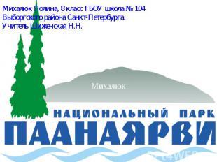 Михалюк