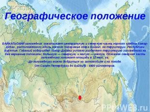Географическое положение БАЙКАЛЬСКИЙ заповедник охватывает центральную и с