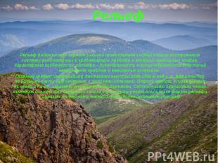 Рельеф Рельеф Байкальского горного региона представляет собой сложно построенную