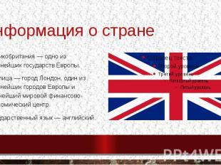 Информация о стране Великобритания— одно из крупнейших государств Европы.