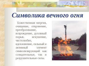 Символика вечного огня Божественная энергия, очищение, откровение, преобразовани