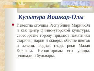 Культура Йошкар-Олы Известна столица Республики Марий-Эл и как центр финно-угорс