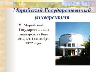 Марийский Государственный университет Марийский Государственный университет был