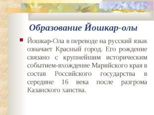 Образование Йошкар-олы Йошкар-Ола в переводе на русский язык означает Красный го