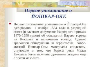 Первое упоминание о ЙОШКАР-ОЛЕ Первое письменное упоминание о Йошкар-Оле датиров