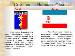 Символика Йошкар -Олы Герб города Йошкар - Олы имеет щитовидную форму с прямыми