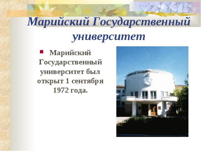 Марийский Государственный университет Марийский Государственный университет был открыт 1 сентября 1972 года.