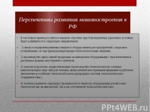В настоящее время российское машиностроение при благоприятных рыночных усло