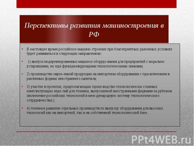 В настоящее время российское машиностроение при благоприятных рыночных условиях будет развиваться в следующих направлениях: В настоящее время российское машиностроение при благоприятных рыночных условиях будет развиваться в следующих напра…