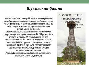 В селе Полибино Липецкой области это сооружение сразу бросается в глаза: во-перв