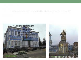 Задонский-Богородицкий монастырь Основан ранее 1620 года Кириллом и Герасимом ст